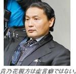 2貴乃花親方.jpg